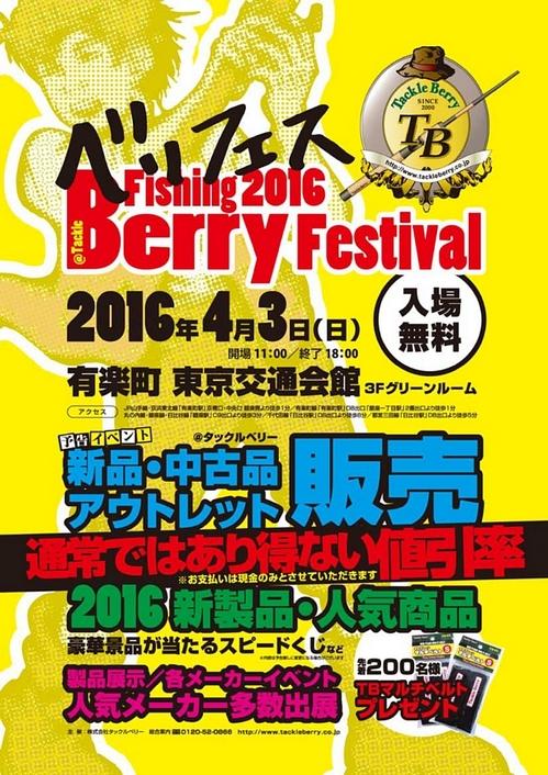 img384_BerryFes_2016.jpg