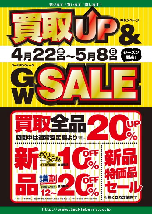 img391_2016_gw_sale.jpg