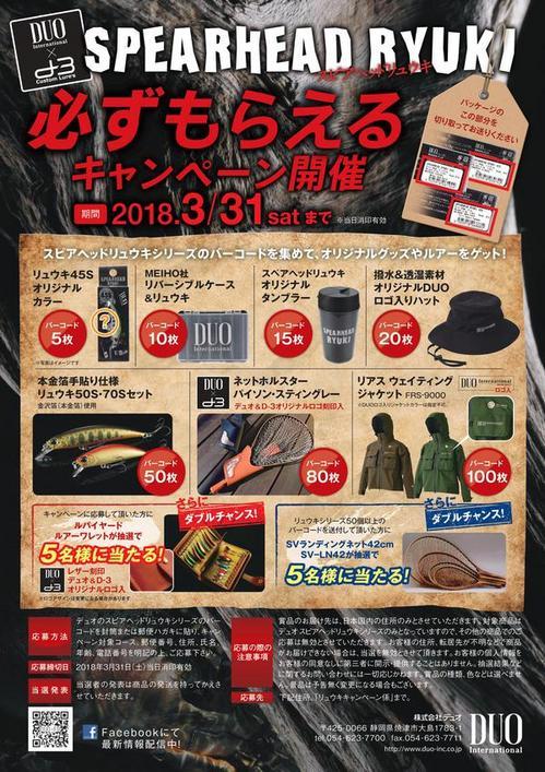リュウキキャンペン-thumb-autox848-16078.jpg