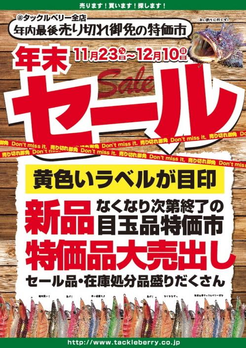 img462_nenmatsu20171123.jpg