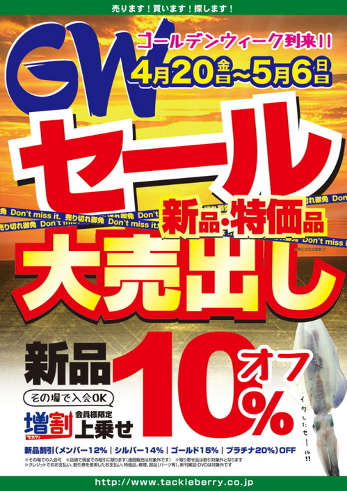 img495_img440_GW_sale18.jpg