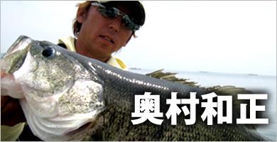 okumurakazumasa.jpg